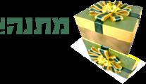 מתנה -בדיקת תיקי ביטוח