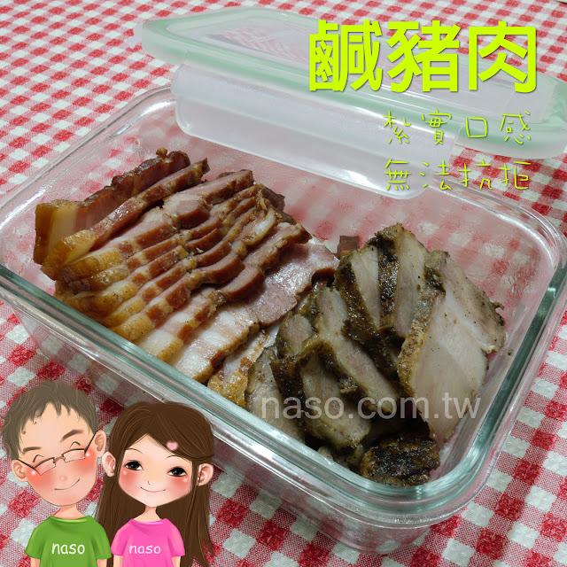 Glasslock強化玻璃保鮮盒-我愛吃炭烤鹹豬肉