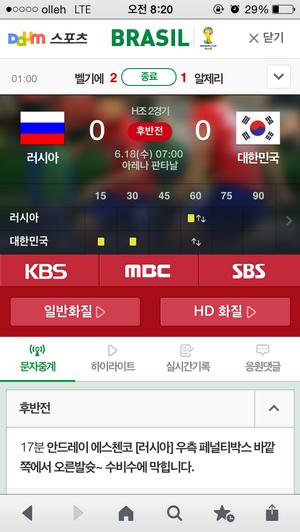 daum 스포츠 페이지에서 지상파 월드컵 중계 보는 방법