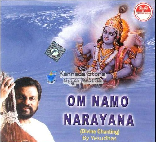 Om Namo Narayana By Yesudas Devotional Album MP3 Songs