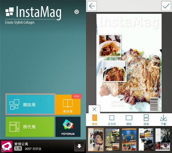 iphone app-InstaMag-Magazine Collage,好用拼貼軟體