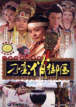 Phim Thái Y Nghịch Ngợm - Thai Y Nghich Ngom - Wallpaper