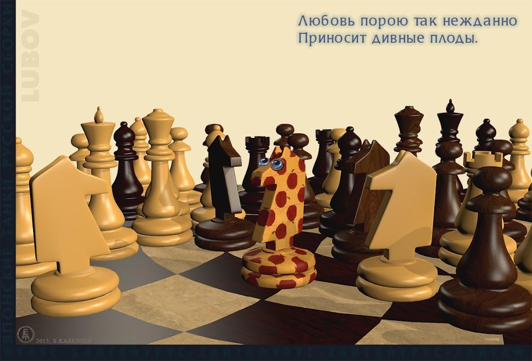 Шахматы, хайга, урус-хайбун, хайку, chess, плоды любви,