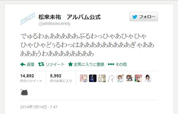 声優の阿澄佳奈さん結婚に松来未祐さんが祝福のコメント「でゅるわぁあああああ」