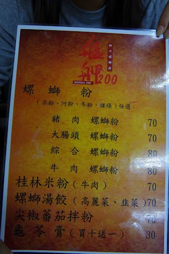 台北萬華 - 柳州螺師粉