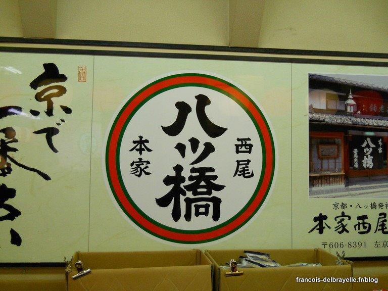 Magasin de yatsuhashi à Kyoto