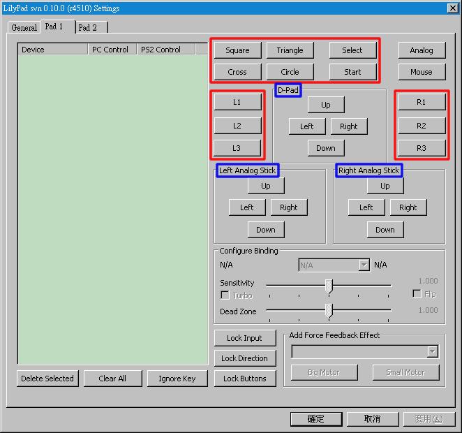 呆丸北拜: 《PCSX2 模擬器新手教學》第三篇:設定控制器插件LilyPad