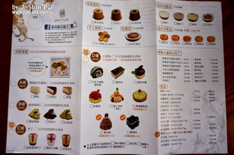 富林園洋菓子 菜單Menu