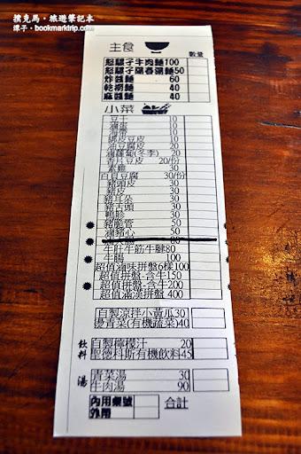 怒騾子麵店菜單