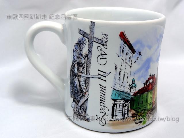 【東歐旅遊】購物指南必買紀念品特輯:Poland波蘭華沙咖啡杯~馬克杯遊世界系列