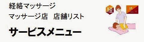 日本国内の経絡マッサージ店情報・サービスメニューの画像