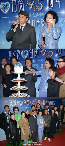 白茵黃文偉45周年藍寶石婚紀念暨慈善自傳發佈會
