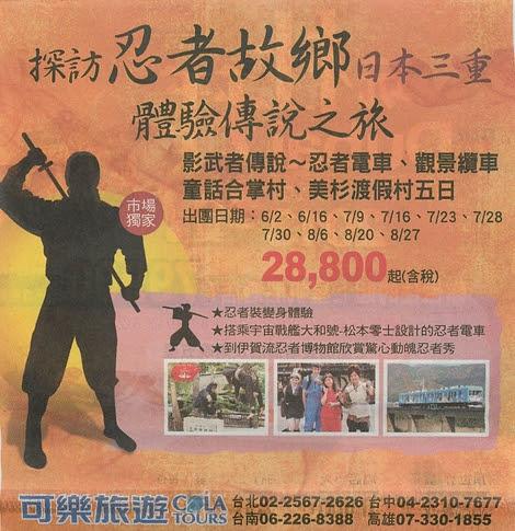 台湾発日本行のツアー広告