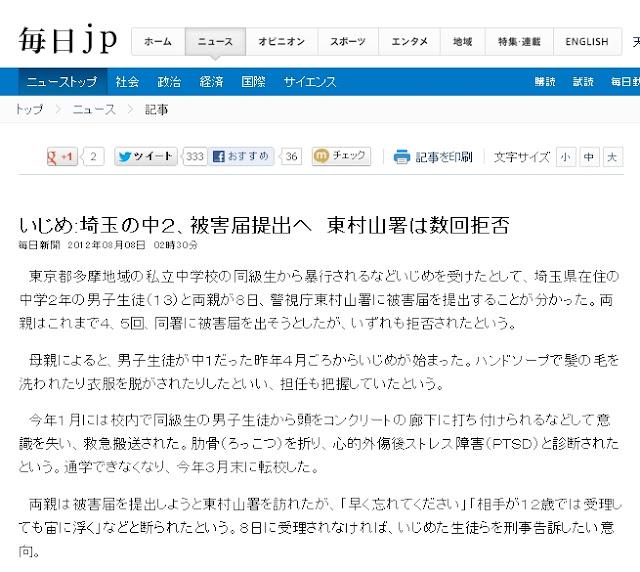 埼玉の中2男子生徒、いじめでコンクリートに頭打ちつけられ意識不明でPTSDに。被害届出すも東村山署 「早く忘れてください」