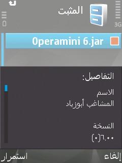حصريا احدث اصدار اوبرا ميني opera mini 6يعمل مجانا علي اتصالات تم اضافه اصدار4.3الجديد Screenshot0021
