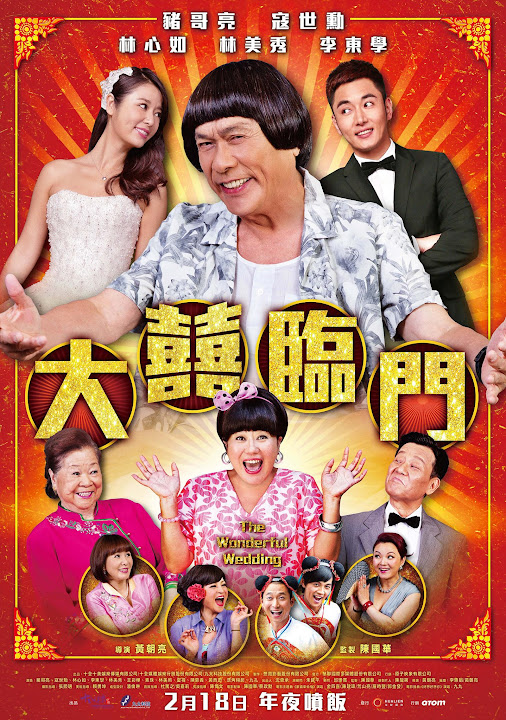 大囍臨門 (The Wonderful Wedding, 2015)