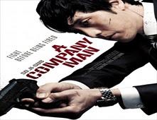 فيلم A Company Man