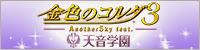 金色のコルダ3 anotherSky feat.天音学園