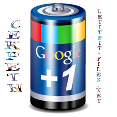 Секреты, хитрости и советы Google +