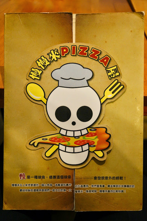 板橋美食推薦-C/P值爆表 Pizza.義大利麵【慢慢來 Pizza 屋】