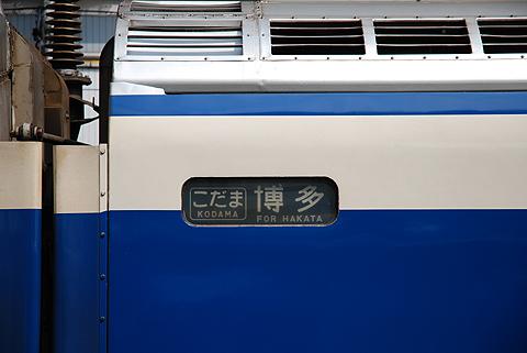 JR西日本 0系「こだま」復刻塗装 岡山駅にて その5