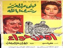 مشاهدة فيلم آه من حواء