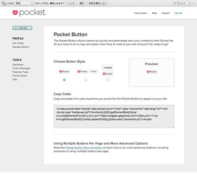 Pocketのボタン