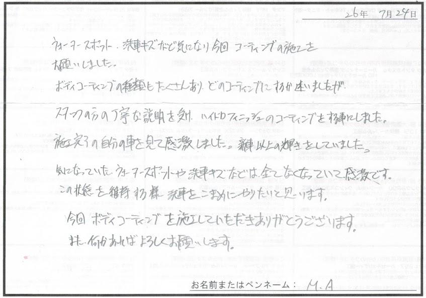 ビーパックスへのクチコミ/お客様の声:M.A 様(京都府向日市)/トヨタ エスティマ