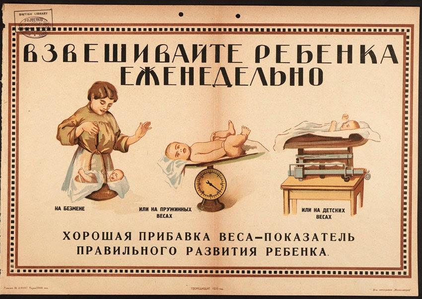плакат, ссср, пропаганда, дети, история