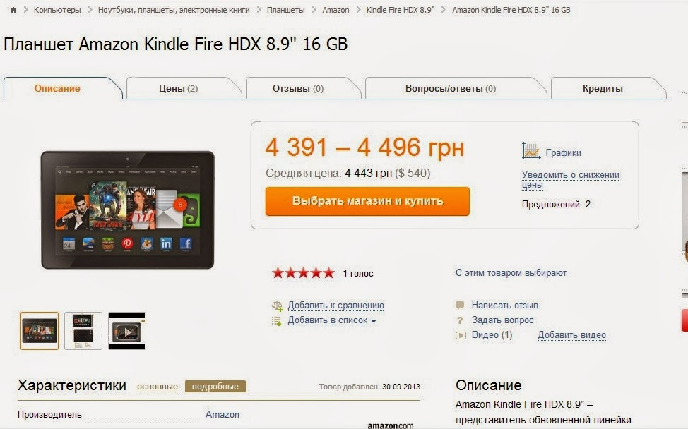 цена Amazon Kindle Fire HDX 8.9 дюймов 16 Гб