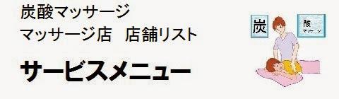 日本国内の炭酸マッサージ店情報・サービスメニューの画像