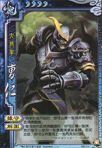 Cao Ren 6