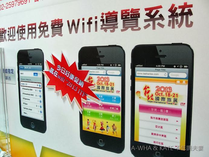 【公民記者活動】2013台北國際旅展~10/21節目活動表~最後一天搶便宜