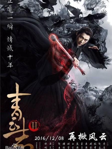 Tru Tiên: Thanh Vân Chí Phần 2 - The Legend of Chusen 2