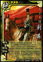 God Liu Bei 4