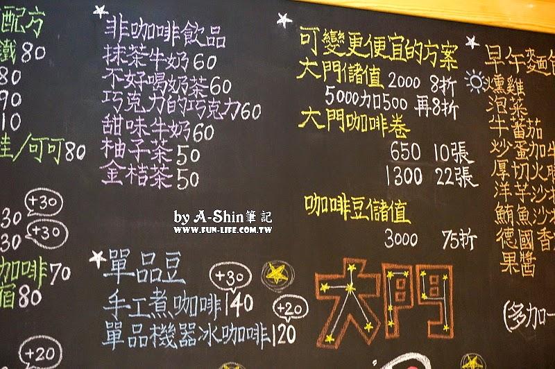 大門咖啡館 菜單Menu1