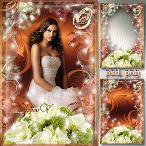 Рамка для фото - Роскошный свадебный букет