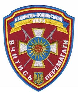 Кам'янець-Подільський ліцей/ тк. малина/ нарукавна емблема