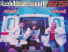 فيلم 55 اسعاف