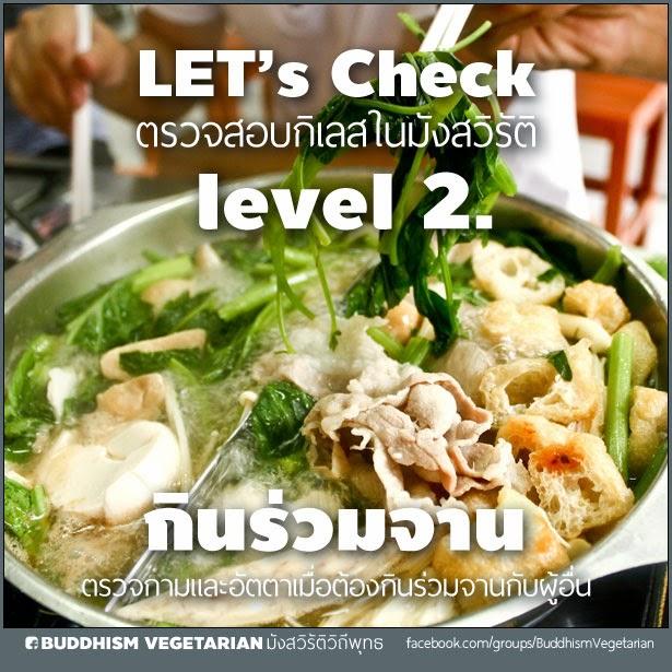 กินร่วมจาน : ตรวจกามและอัตตาเมื่อต้องกินร่วมจานกับผู้อื่น