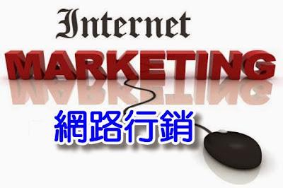 網路行銷令人錯愕的壞消息,與我要給你的好消息! http://netsale.22ace.com/2015/01/internet-marketing-good-news.html
