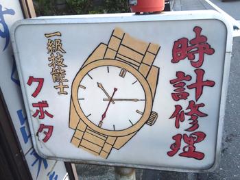 久保田めがね時計店