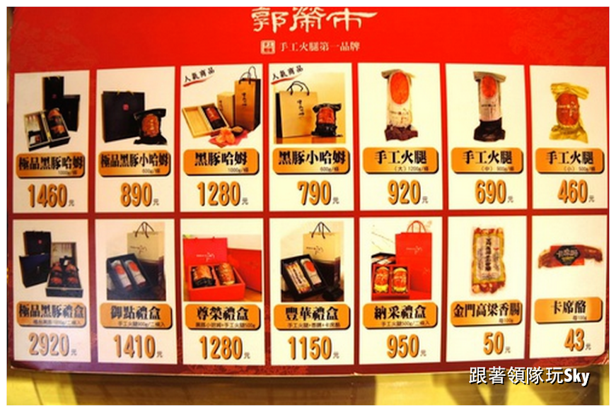 花蓮美食推薦【郭榮市手工火腿】必買伴手禮(食尚玩家推薦)