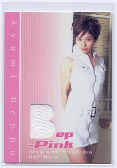 Beppu Ayumi