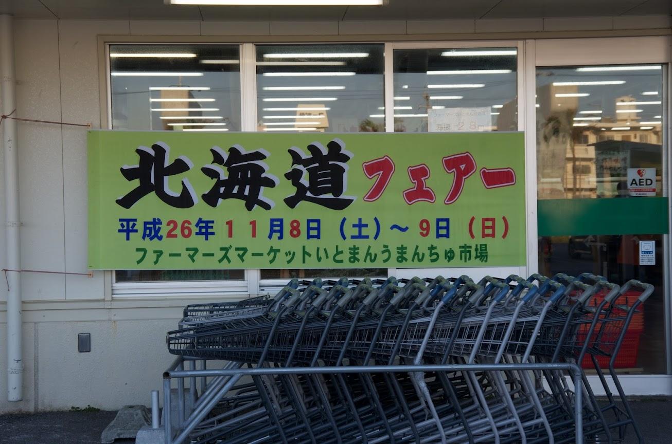 北海道フェア@ファーマーズ・マーケットいとまんうまんちゅ市場(糸満市)