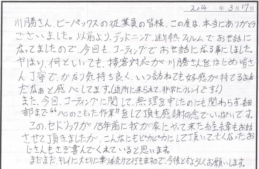 ビーパックスへのクチコミ/お客様の声:鈴木 様(京都市右京区)/ニッサン セドリック