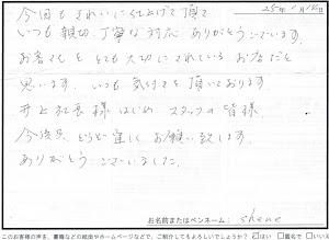 ビーパックスへのクチコミ/お客様の声:shene 様(京都府亀岡市)/ダイハツ ムーヴカスタム