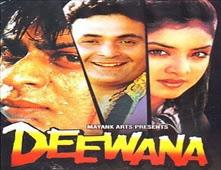 فيلم Deewana