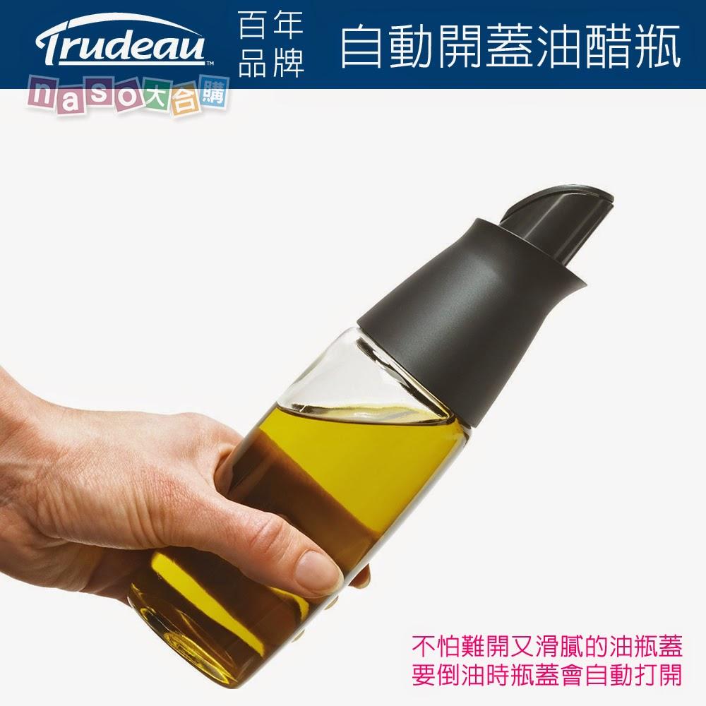 Trudeau 自動開合蓋玻璃油醋瓶
