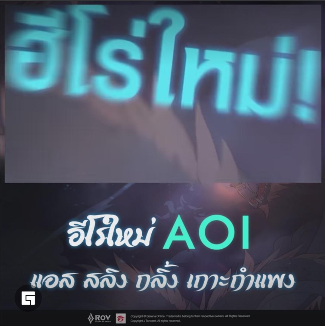แนะนำฮีโร่ใหม่ล่าสุด ของ ROV พร้อมการออกไอเทม ฮีโร่ AOI 2